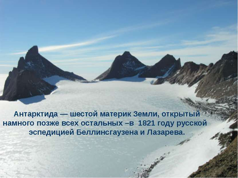 Антарктида — шестой материк Земли, открытый намного позже всех остальных –в 1...