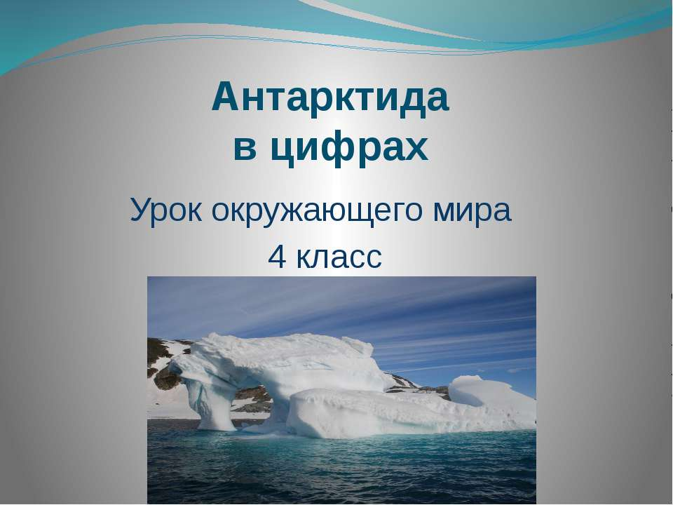 Антарктида в цифрах Урок окружающего мира 4 класс