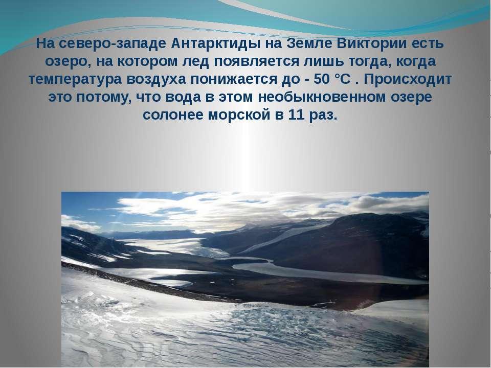 На северо-западе Антарктиды на Земле Виктории есть озеро, на котором лед появ...