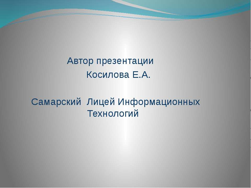 Автор презентации Косилова Е.А. Самарский Лицей Информационных Технологий