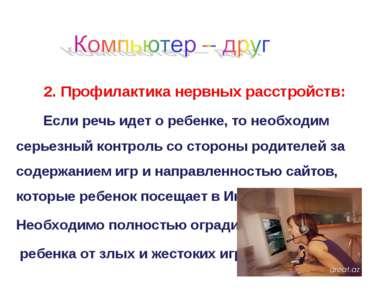 2. Профилактика нервных расстройств: Если речь идет о ребенке, то необходим с...