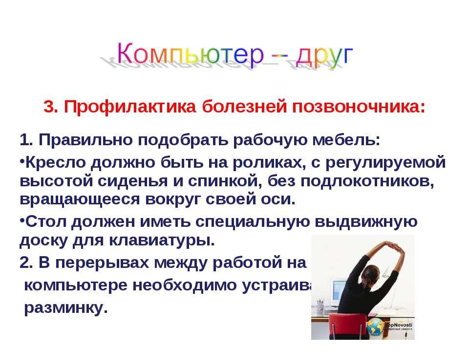 3. Профилактика болезней позвоночника: 1. Правильно подобрать рабочую мебель:...