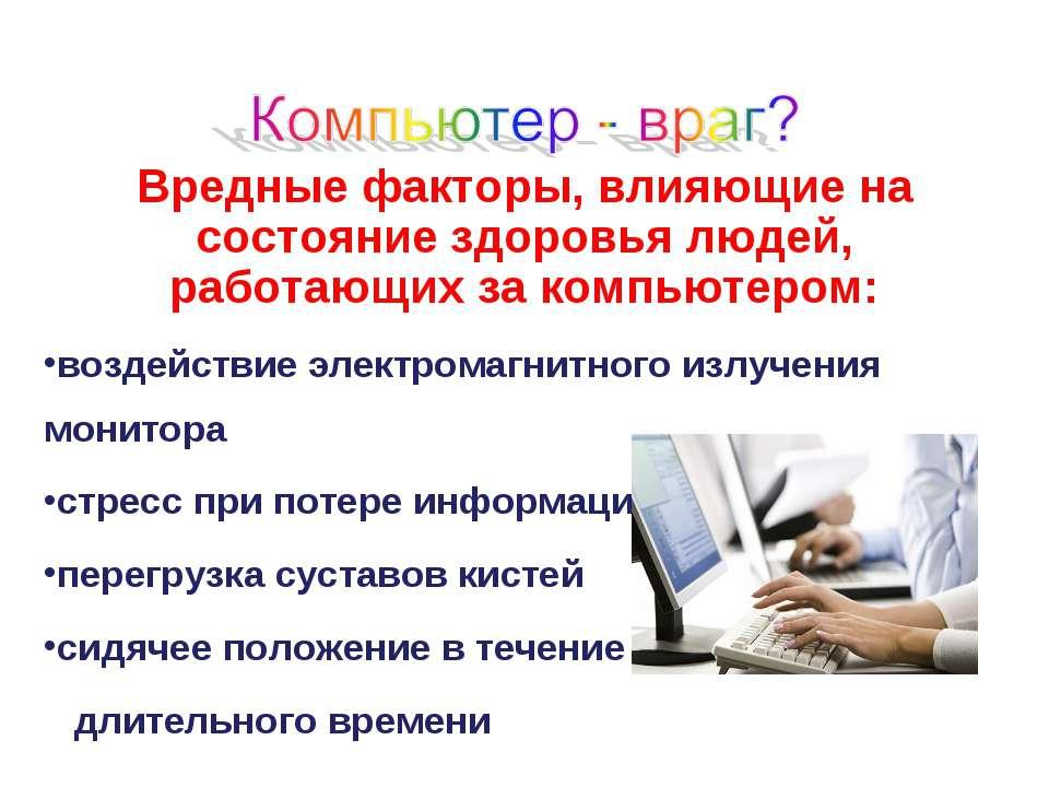 Вредные факторы, влияющие на состояние здоровья людей, работающих за компьюте...