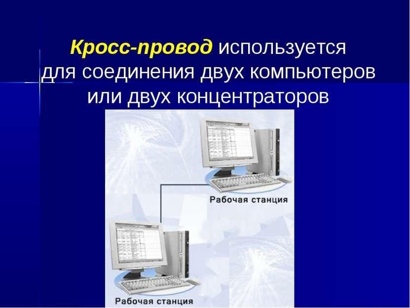Кросс-провод используется для соединения двух компьютеров или двух концентрат...