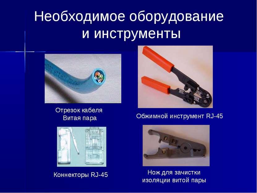 Необходимое оборудование и инструменты Отрезок кабеля Витая пара Обжимной инс...