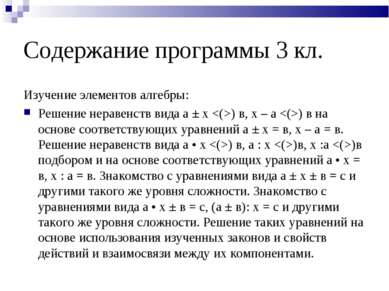 Содержание программы 3 кл. Изучение элементов алгебры: Решение неравенств вид...