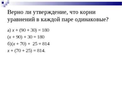 Верно ли утверждение, что корни уравнений в каждой паре одинаковые? а) x + (9...