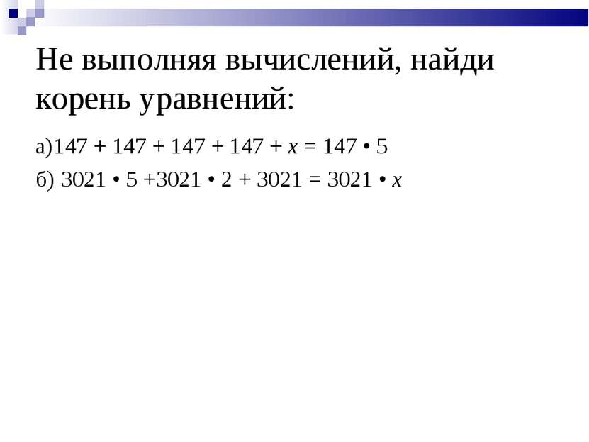Не выполняя вычислений, найди корень уравнений: а)147 + 147 + 147 + 147 + x =...