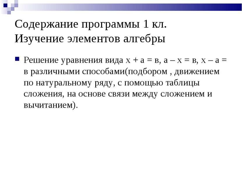 Содержание программы 1 кл. Изучение элементов алгебры Решение уравнения вида ...