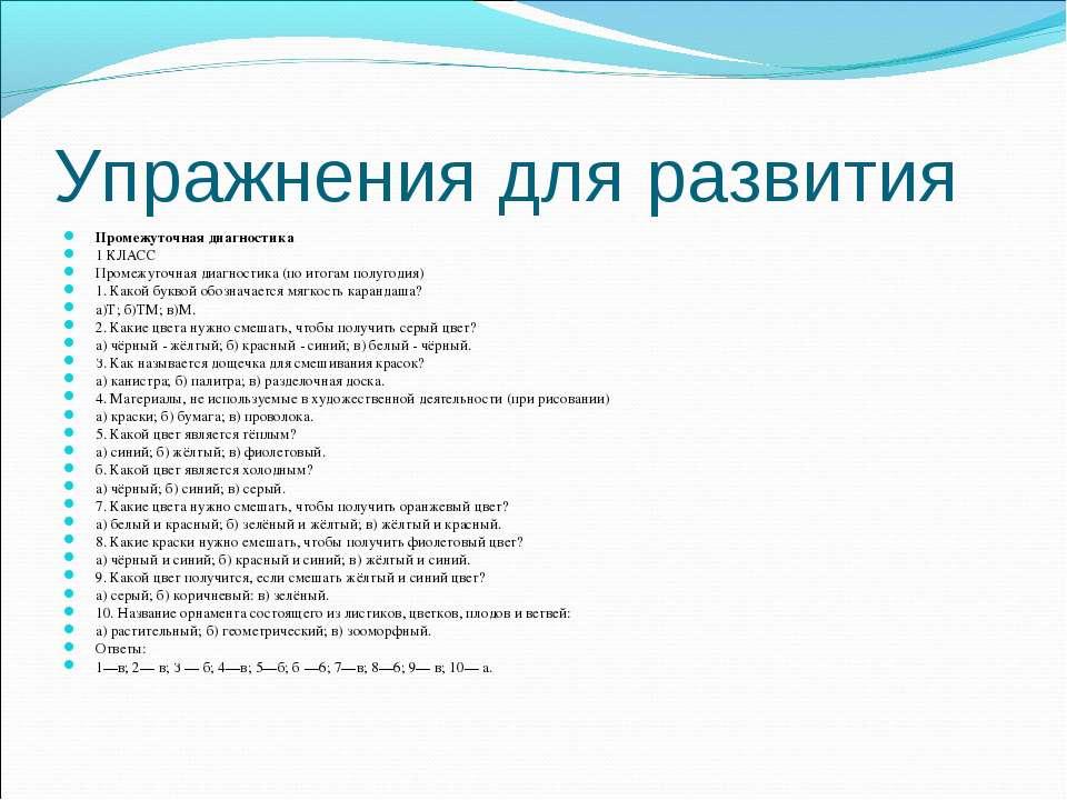 Упражнения для развития Промежуточная диагностика 1 КЛАСС Промежуточная диагн...