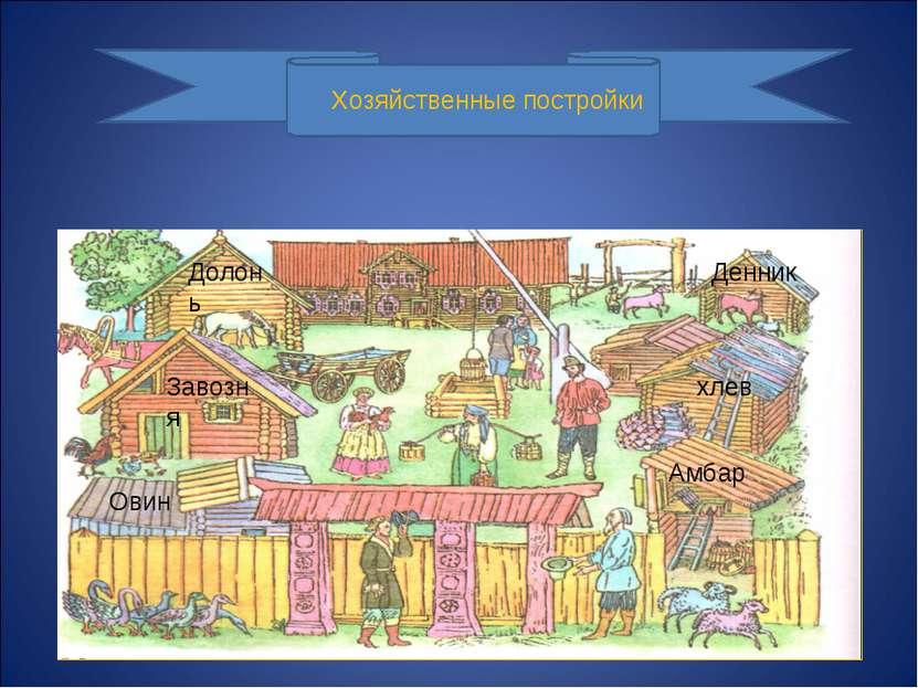 Хозяйственные постройки Денник Амбар хлев Завозня Долонь Овин