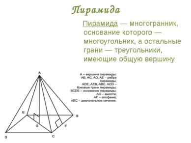 Пирамида Пирамида — многогранник, основание которого — многоугольник, а остал...