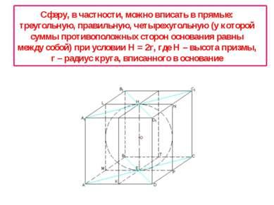 Сферу, в частности, можно вписать в прямые: треугольную, правильную, четыреху...