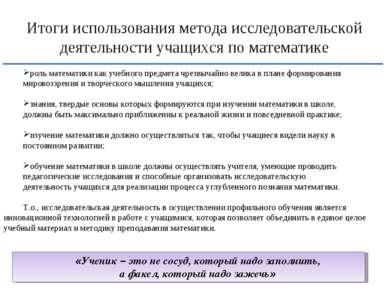Итоги использования метода исследовательской деятельности учащихся по математ...