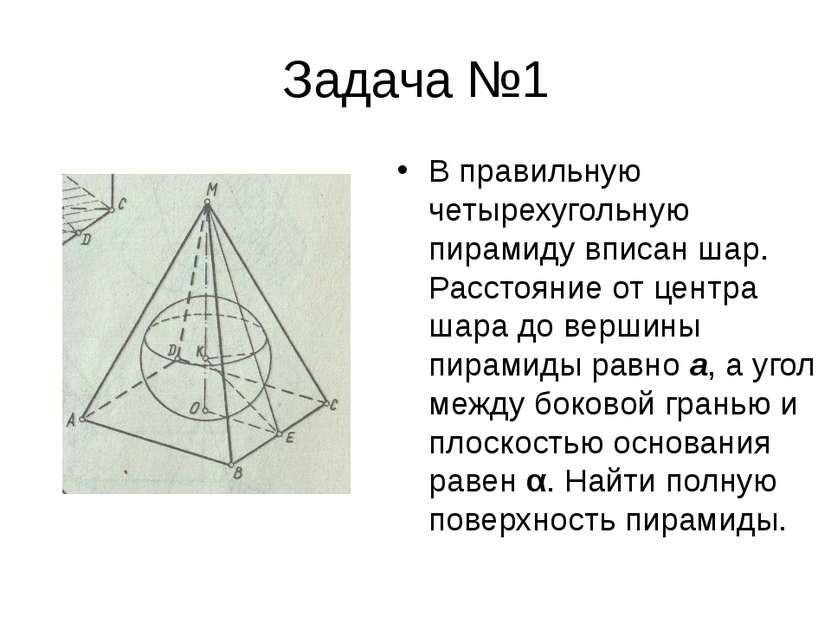 Задача №1 В правильную четырехугольную пирамиду вписан шар. Расстояние от цен...