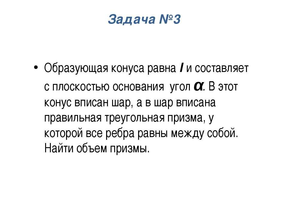 Задача №3 Образующая конуса равна l и составляет с плоскостью основания угол ...