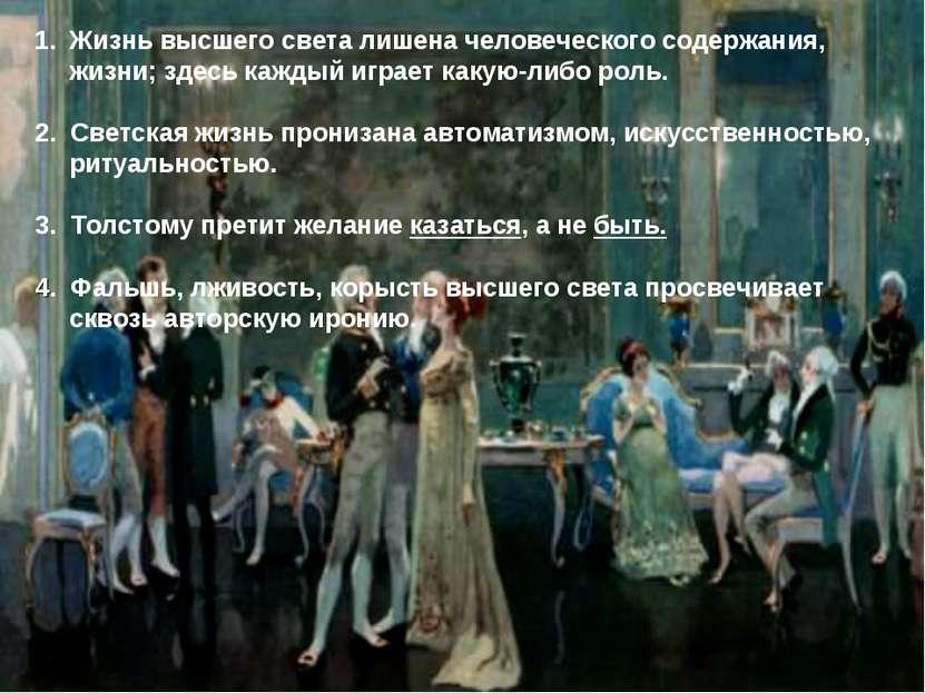 Жизнь высшего света лишена человеческого содержания, жизни; здесь каждый игра...
