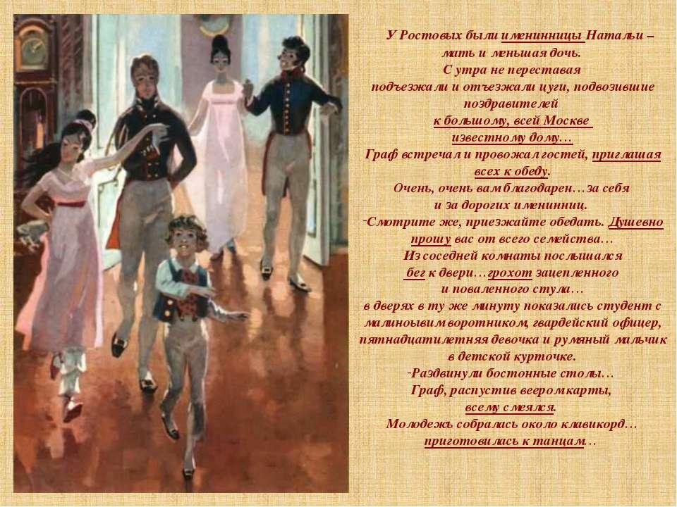 У Ростовых были именинницы Натальи – мать и меньшая дочь. С утра не перестава...