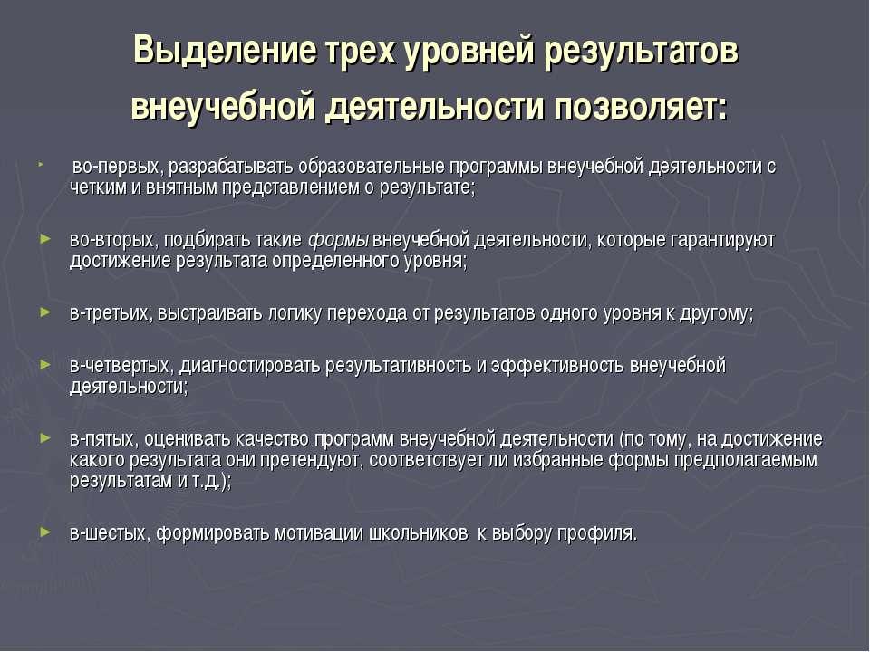 Выделение трех уровней результатов внеучебной деятельности позволяет: во-перв...