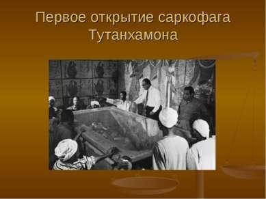 Первое открытие саркофага Тутанхамона