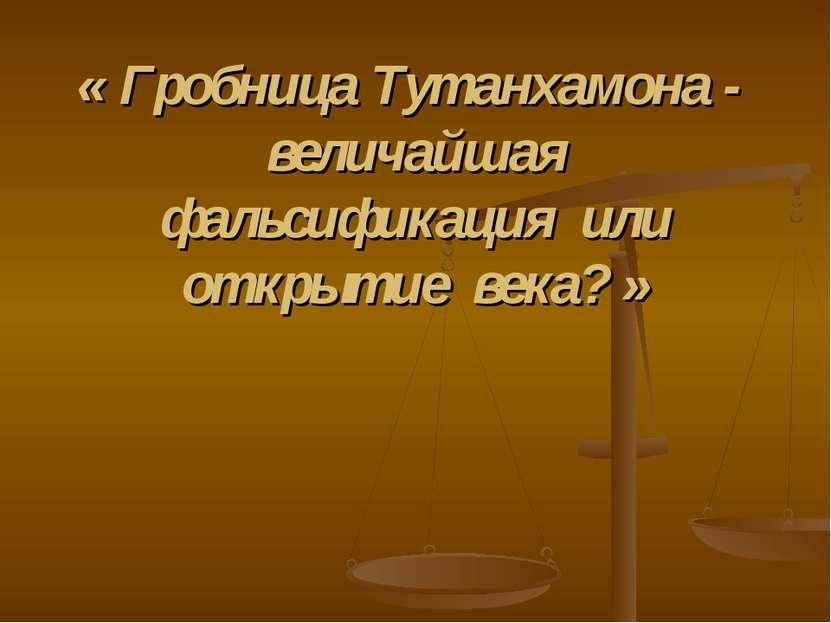 « Гробница Тутанхамона - величайшая фальсификация или открытие века? »
