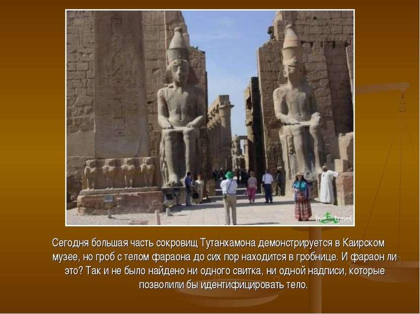 Сегодня большая часть сокровищ Тутанхамона демонстрируется в Каирском музее, ...