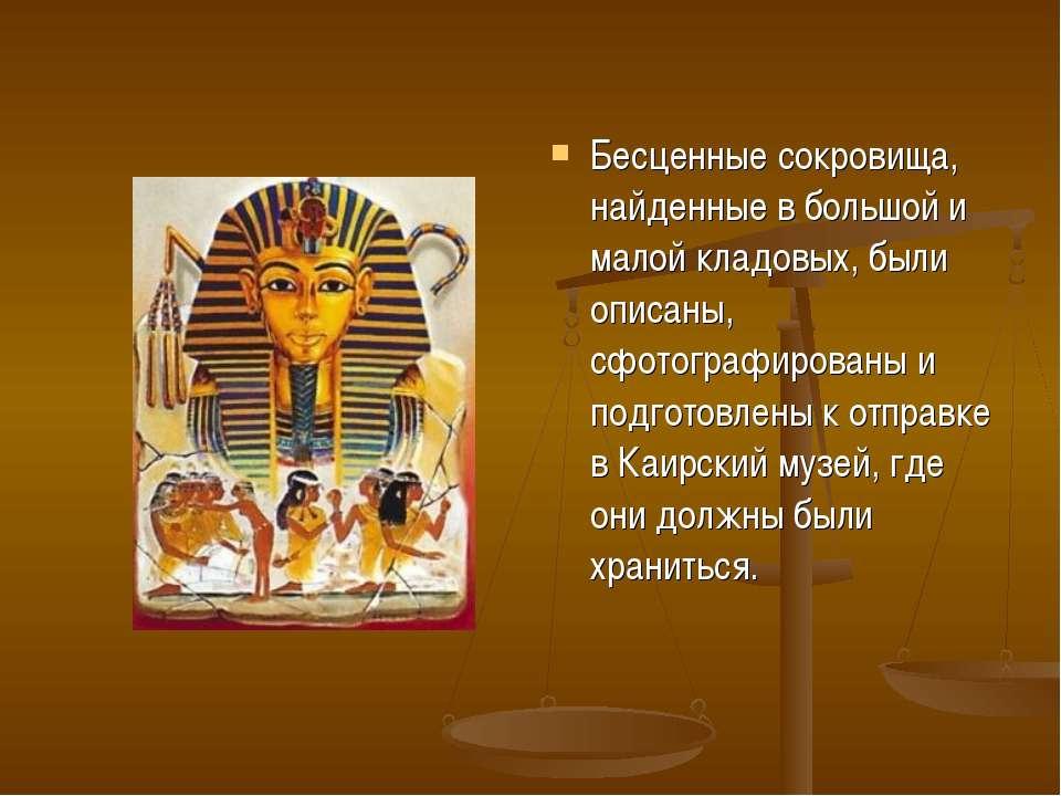 Бесценные сокровища, найденные в большой и малой кладовых, были описаны, сфот...