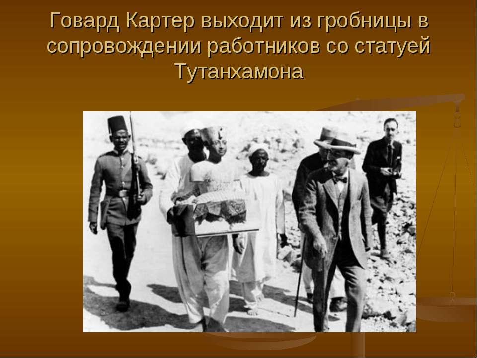 Говард Картер выходит из гробницы в сопровождении работников со статуей Тутан...
