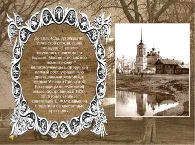 До 1938 года, до закрытия Успенской церкви, в ней ежегодно 21 апреля служилас...