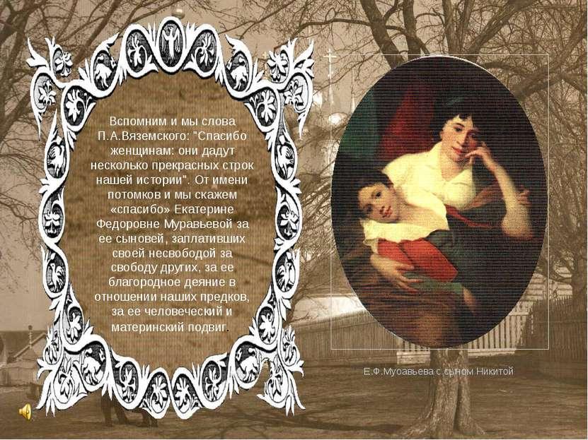 """Вспомним и мы слова П.А.Вяземского: """"Спасибо женщинам: они дадут несколько пр..."""