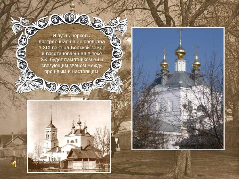 И пусть церковь, построенная на ее средства в XIX веке на Борской земле и вос...