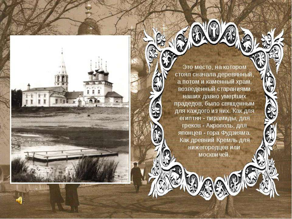 Это место, на котором стоял сначала деревянный, а потом и каменный храм, возв...
