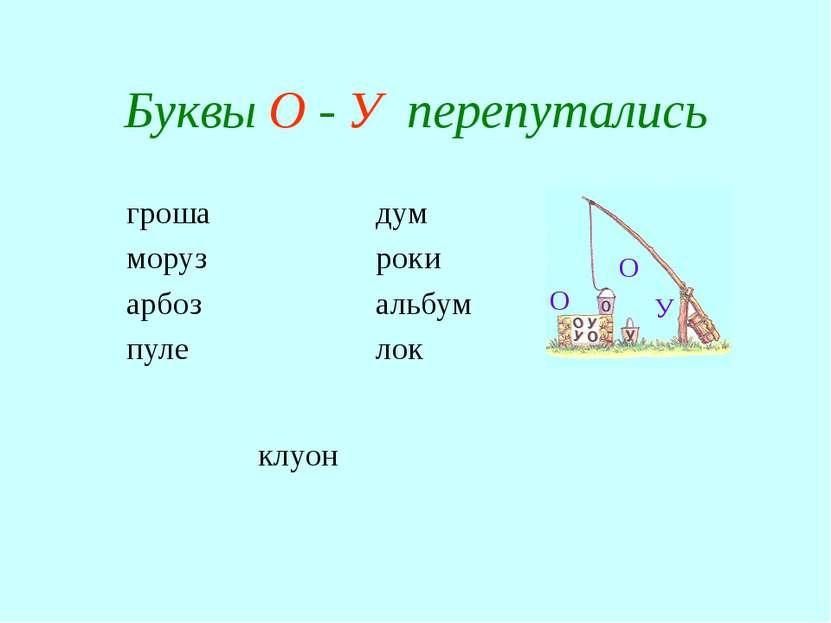 Буквы О - У перепутались гроша моруз арбоз пуле дум роки альбум лок клуон О О У