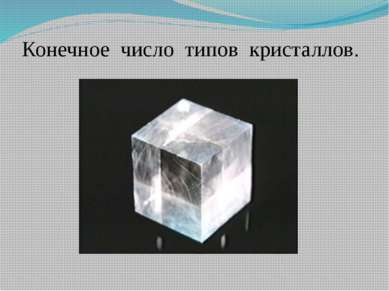 Конечное число типов кристаллов.