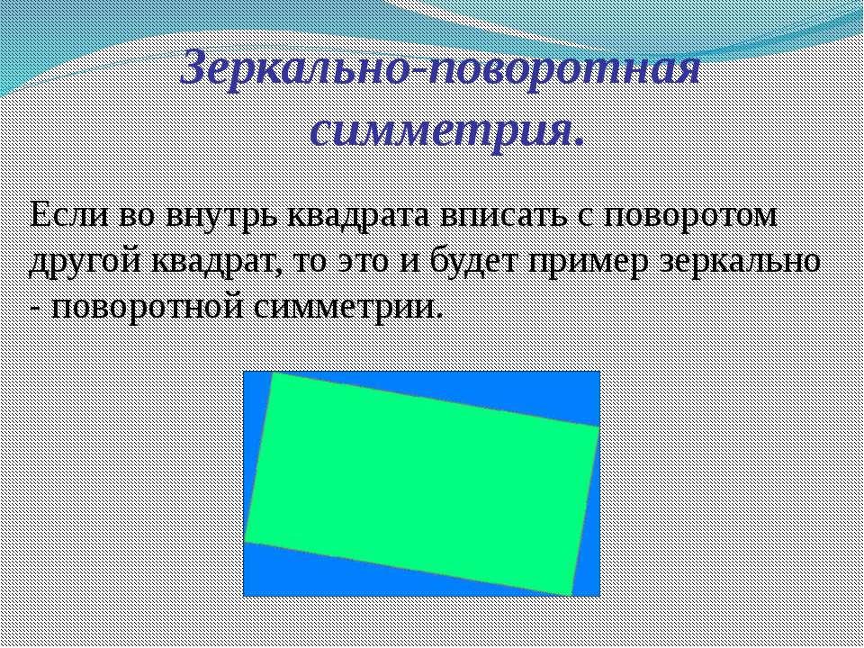 Зеркально-поворотная симметрия. Если во внутрь квадрата вписать с поворотом д...
