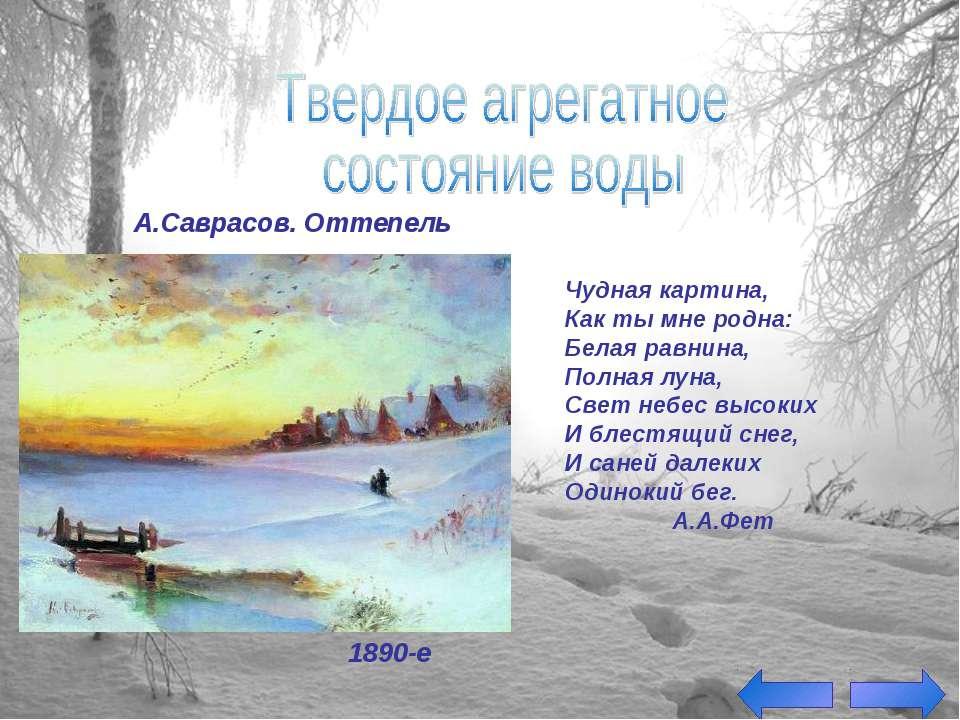 1890-е А.Саврасов. Оттепель Чудная картина, Как ты мне родна: Белая равнина, ...