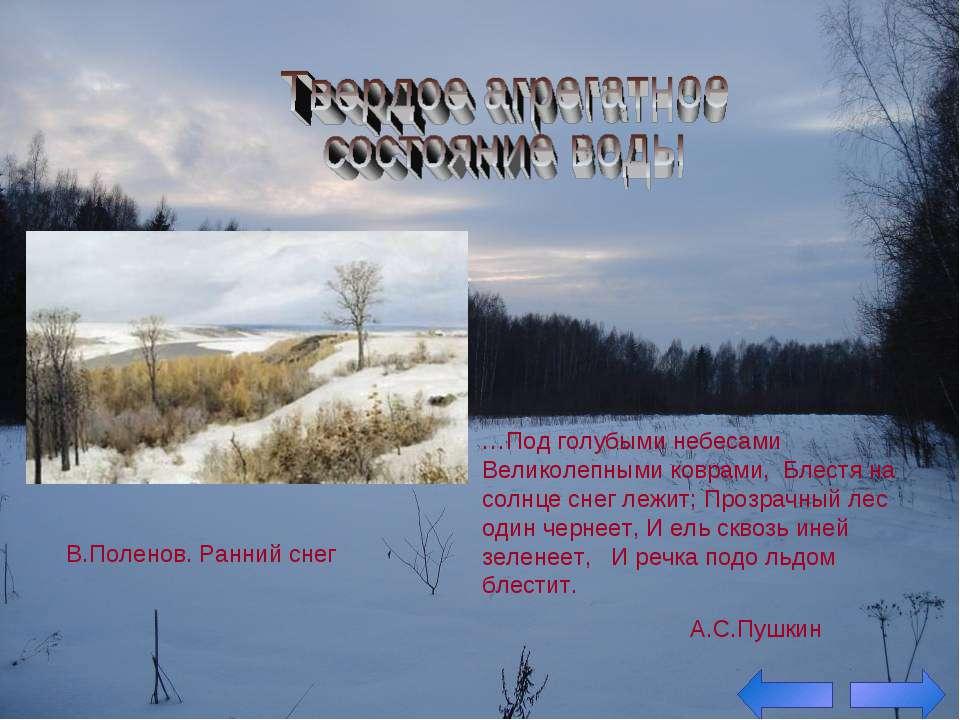 …Под голубыми небесами Великолепными коврами, Блестя на солнце снег лежит; Пр...