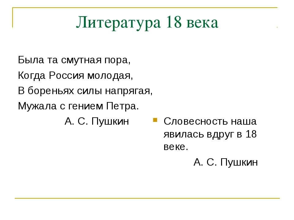Литература 18 века Была та смутная пора, Когда Россия молодая, В бореньях сил...