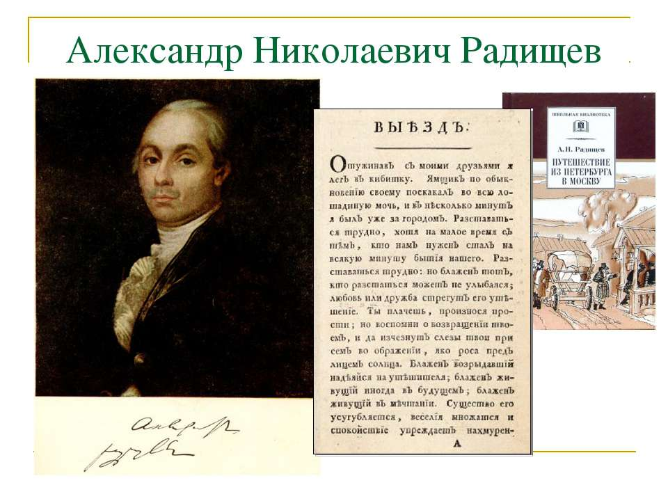 Александр Николаевич Радищев
