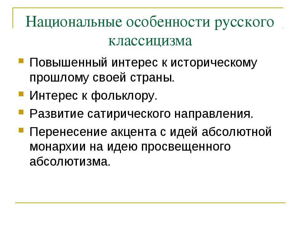 Национальные особенности русского классицизма Повышенный интерес к историческ...