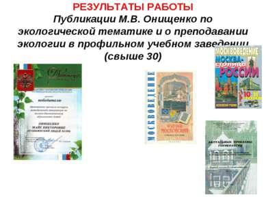 РЕЗУЛЬТАТЫ РАБОТЫ Публикации М.В. Онищенко по экологической тематике и о преп...