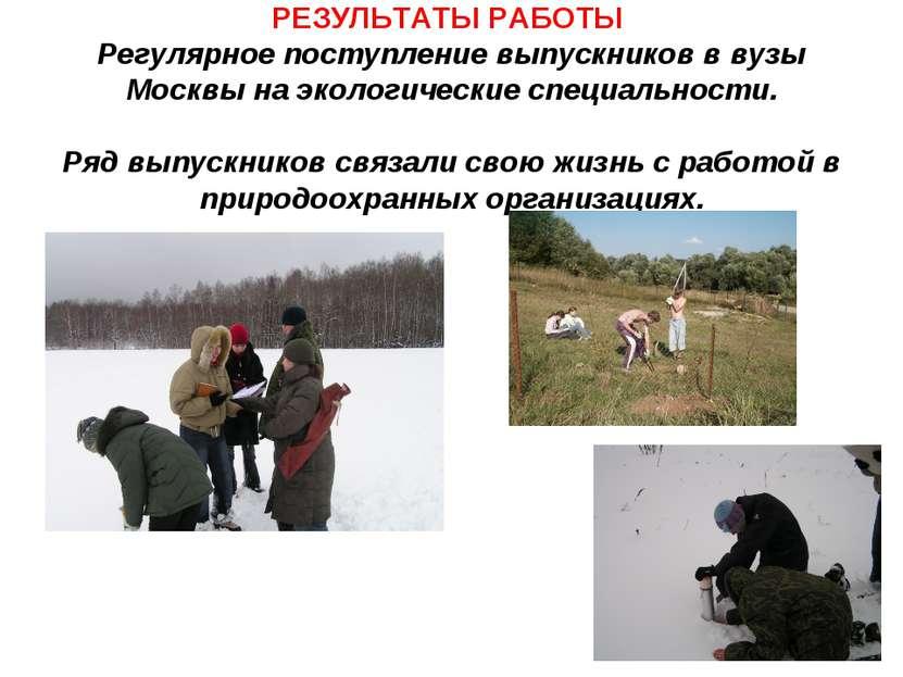 РЕЗУЛЬТАТЫ РАБОТЫ Регулярное поступление выпускников в вузы Москвы на экологи...