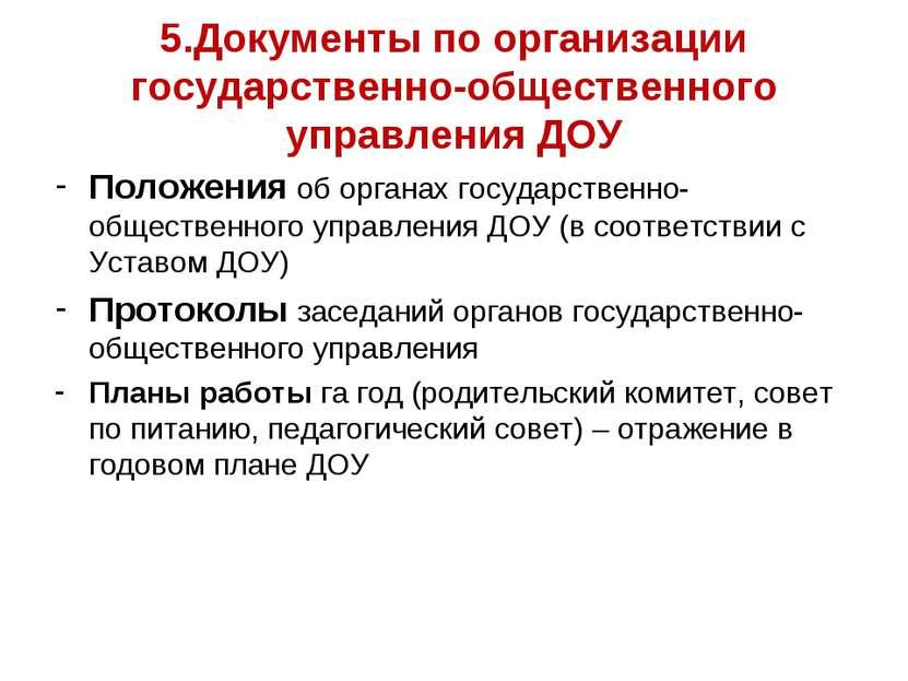 5.Документы по организации государственно-общественного управления ДОУ Положе...
