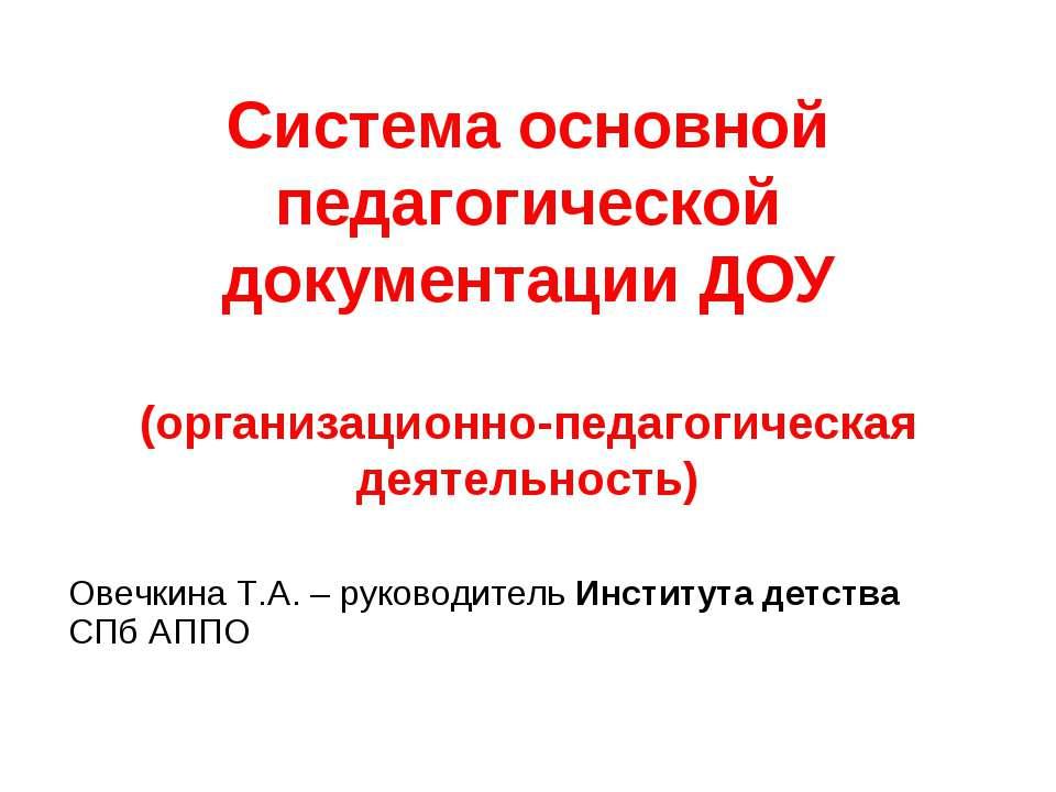 Система основной педагогической документации ДОУ (организационно-педагогическ...