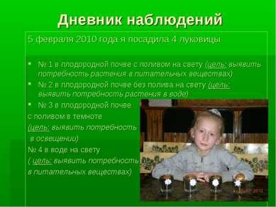Дневник наблюдений 5 февраля 2010 года я посадила 4 луковицы № 1 в плодородно...