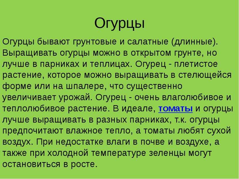 Огурцы Огурцы бывают грунтовые и салатные (длинные). Выращивать огурцы можно ...