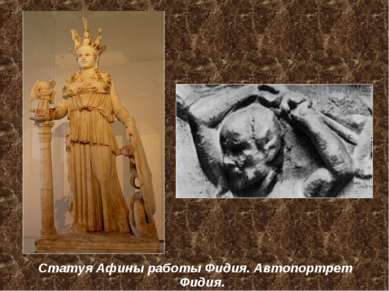 Статуя Афины работы Фидия. Автопортрет Фидия.