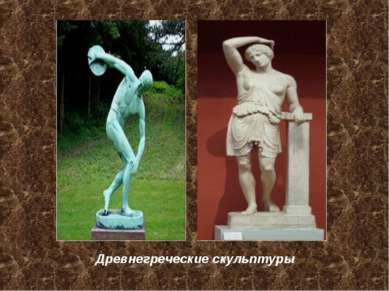 Древнегреческие скульптуры