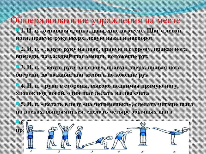 Общеразвивающие упражнения на месте 1. И. п.- основная стойка, движение на ме...