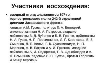 Участники восхождения: сводный отряд альпинистов 897-го горнострелкового полк...